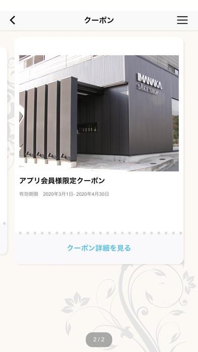 IMANAKA SAKESHOPのスクリーンショット3