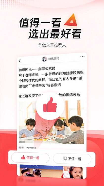 腾讯新闻极速版 screenshot-3