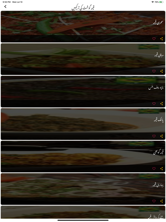 Beef & Mutton Recipes in Urdu screenshot 7