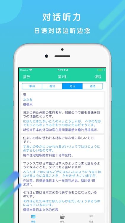 大家的日本语中级单词翻译 screenshot-4