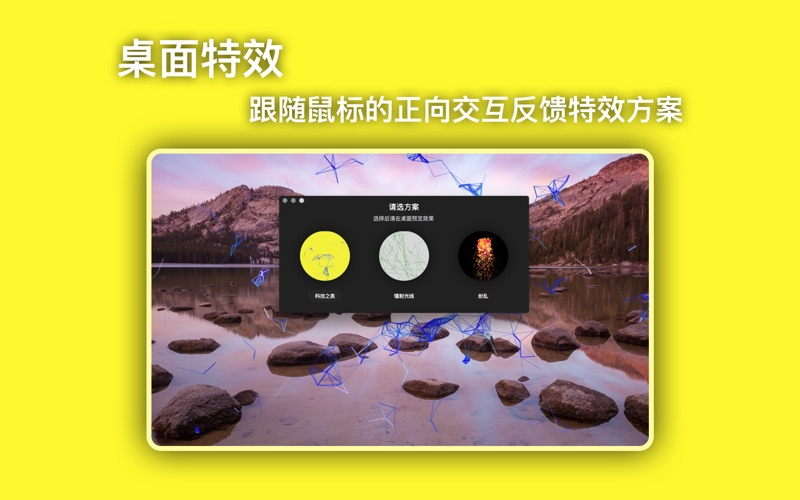 Wall Effects-桌面鼠标特效 for Mac