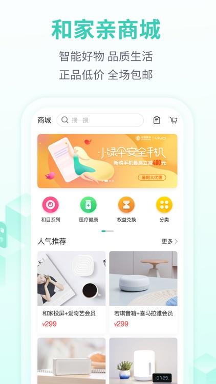 和家亲-让智能设备连接更便捷 screenshot-3