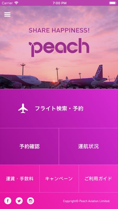 Peachのおすすめ画像1