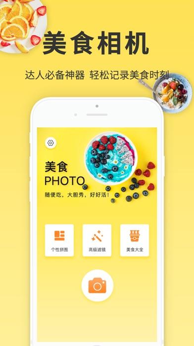 美食相机-专为拍美食精工设计的食物相机のおすすめ画像1