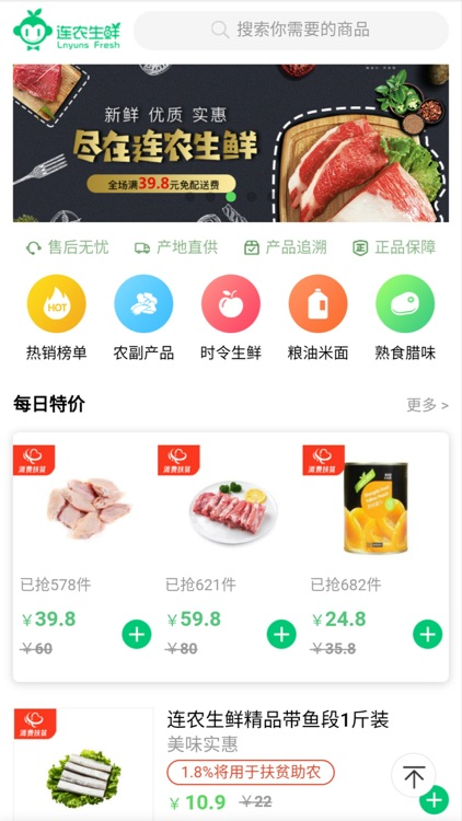 连农云商 screenshot-2