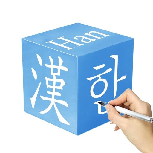 Korean Hanja Handwriting ! icon