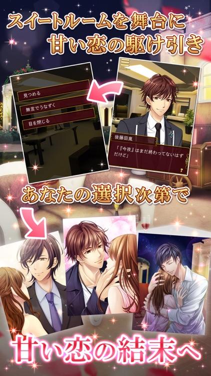 恋愛HOTEL 恋愛ゲーム・乙女ゲーム女性向け screenshot-7