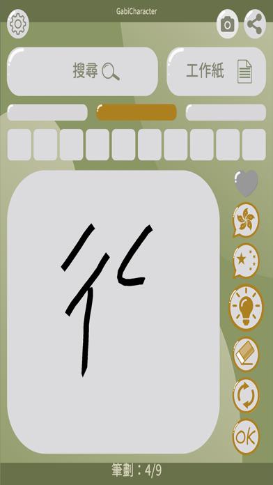 Gabi Chinese Character screenshot 6