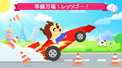 車ゲーム 子供 - 3歳 ゲーム!のおすすめ画像5