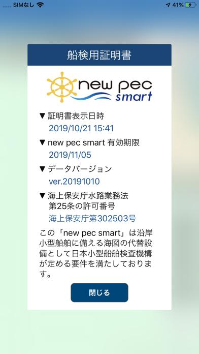 new pec smartのおすすめ画像3