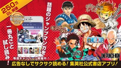 ジャンプBOOK(マンガ)ストア!漫画全巻アプリ ScreenShot0