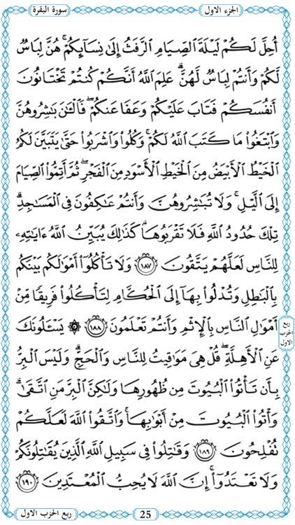Alnoor Holy Quran By Whatsnewit