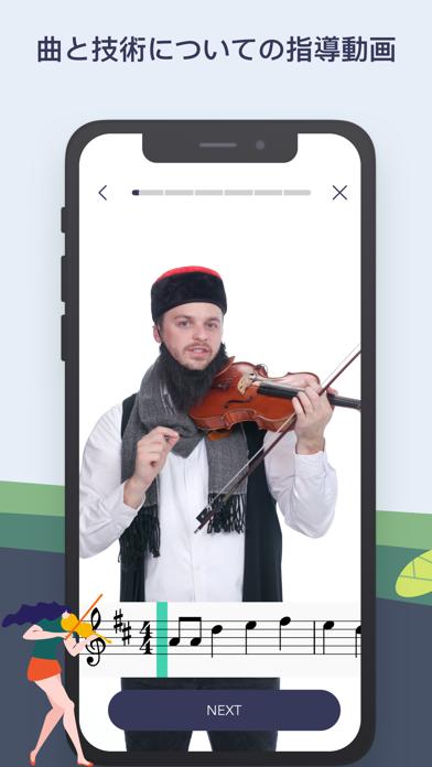 トレラ: バイオリン練習のおすすめ画像2