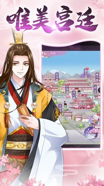 女皇宫廷传-美男养成游戏 screenshot-4