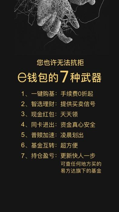 e钱包-易方达基金官方APP screenshot one
