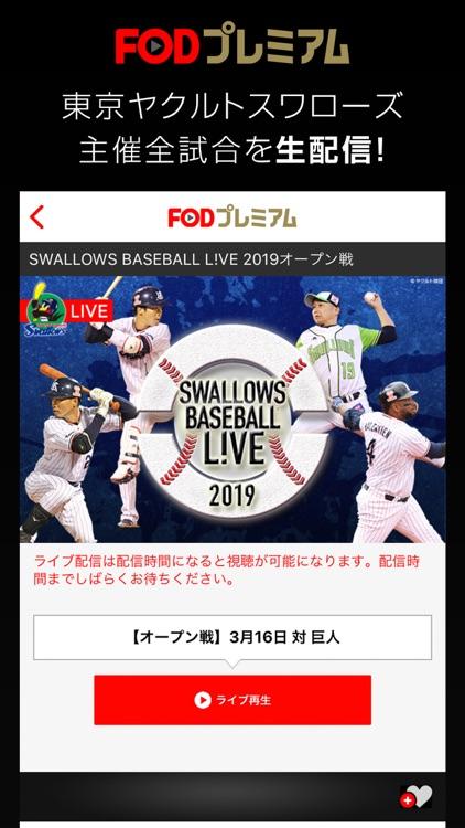 FOD / フジテレビオンデマンド screenshot-3