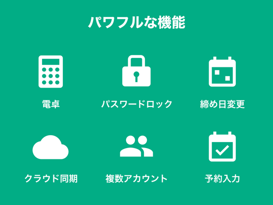 青色申告・白色申告のTaxnote シンプルな会計アプリのおすすめ画像5