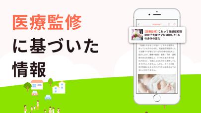 ママリ-妊娠から育児まで女性向けQ&Aアプリ ScreenShot3