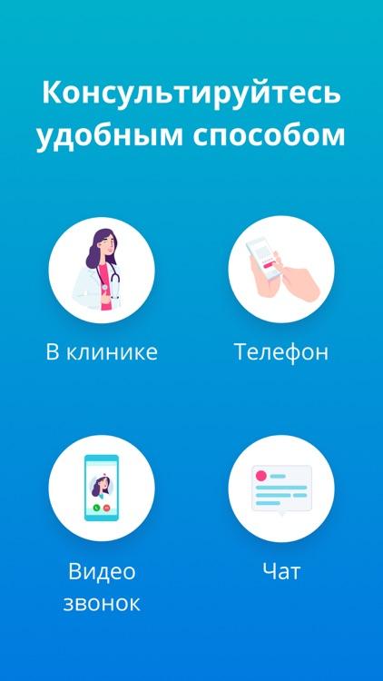 DocDoc: найти врача онлайн screenshot-3