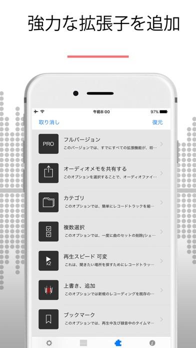ディクタフォン - 音声レコーダー&ボイスメモ screenshot1