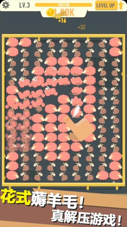 羊毛生产队 screenshot-3