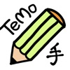 TeMo - 手書きメモ,活字混在可,電卓つき! - iPhoneアプリ