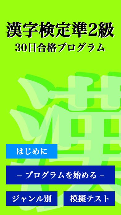 漢字検定準2級「30日合格プログラム」 漢検準2級のおすすめ画像4