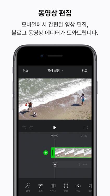 네이버 블로그 - Naver Blog screenshot-6