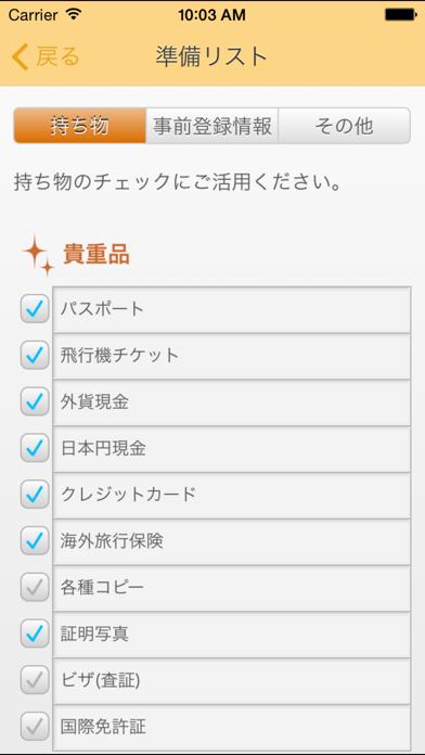 @とらべるのおすすめ画像3