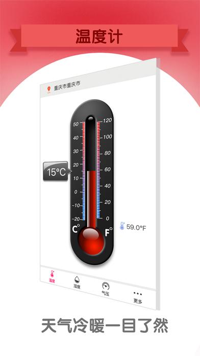 九九温湿度计-温度湿度实时掌控のおすすめ画像1