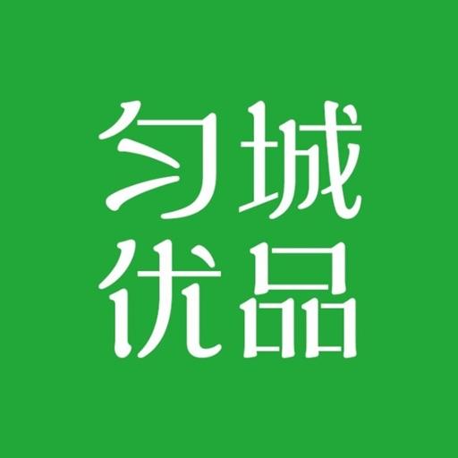匀城优品 icon