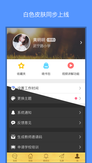 Screenshot for 晓黑板-家校沟通神器 in China App Store