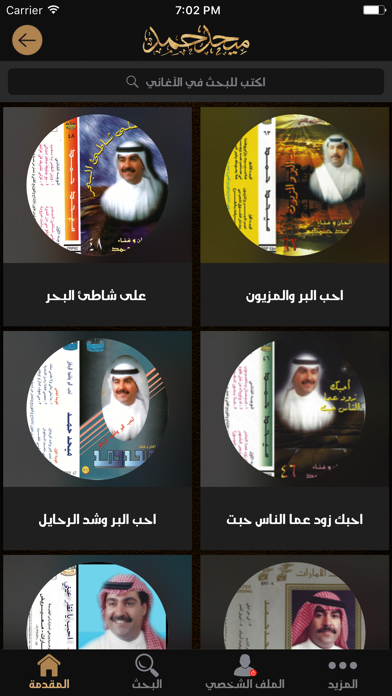 Mehad Hamad - ميحد حمدلقطة شاشة5