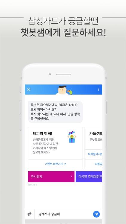 삼성카드 screenshot-6