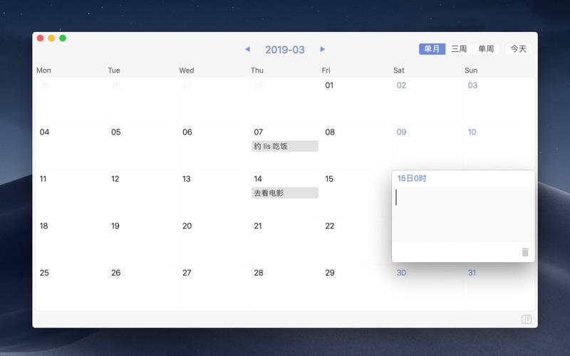 熊猫日历 - 日历与写作 for Mac
