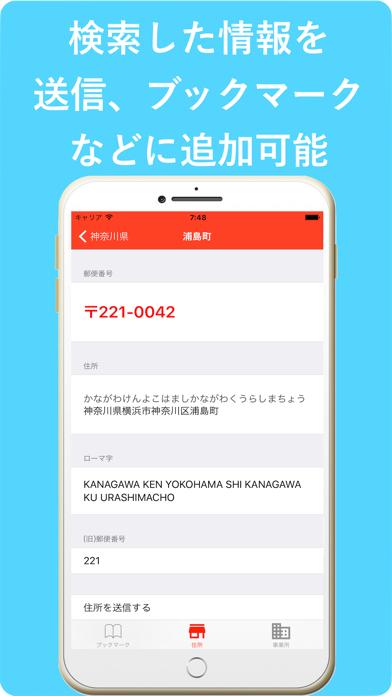 郵便番号(住所|事業所)検索のスクリーンショット4
