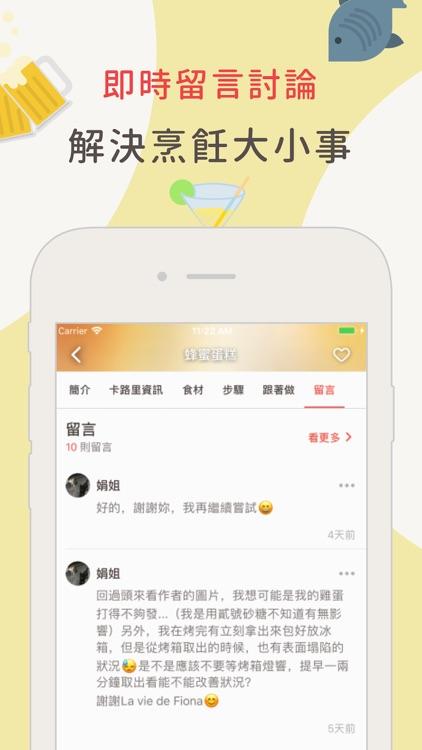 愛料理 screenshot-4