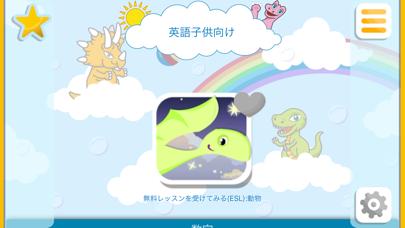 DinoLingo:子供向け英語のおすすめ画像2