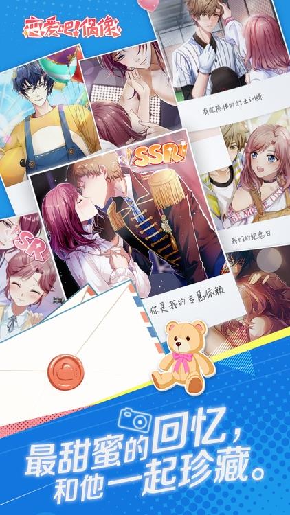 恋爱吧偶像 screenshot-3