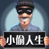 小偷人生:模拟器游戏