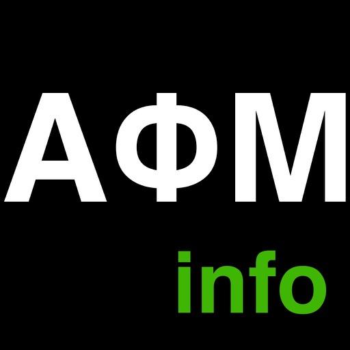 ΑΦΜ info