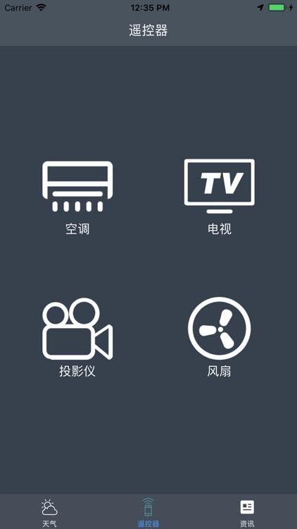 万能遥控器-空调电视遥控器