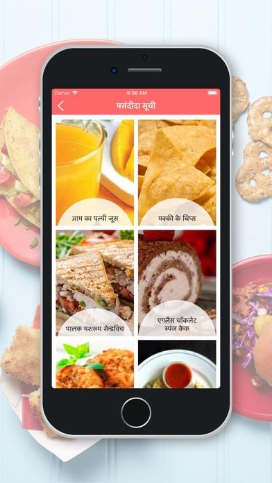 Kids Recipes - Hindi screenshot 4