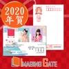 年賀状注文 2020