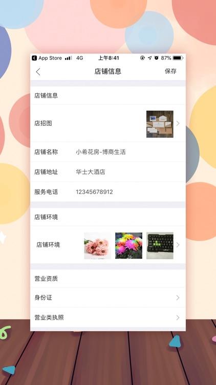 博商生活商家版 screenshot-3