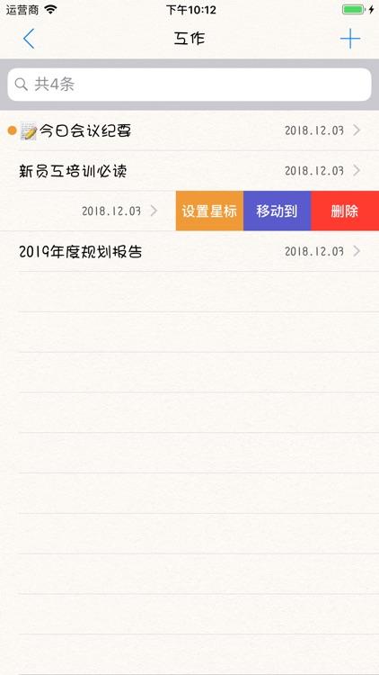 iNotes Pro 2 screenshot-3