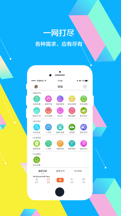 重庆社区 - 重庆主城生活必备APP screenshot four