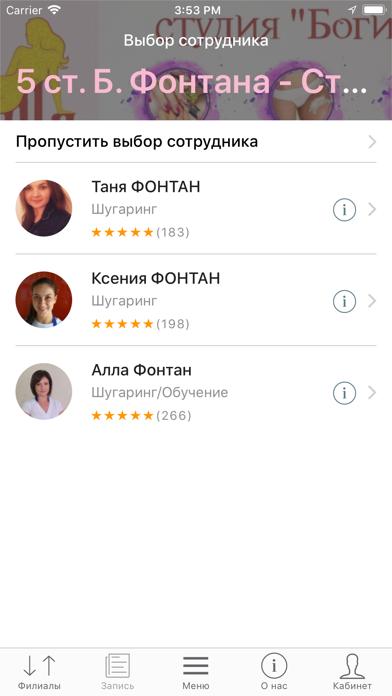 点击获取Студия шугаринга БОГИНЯ Одесса