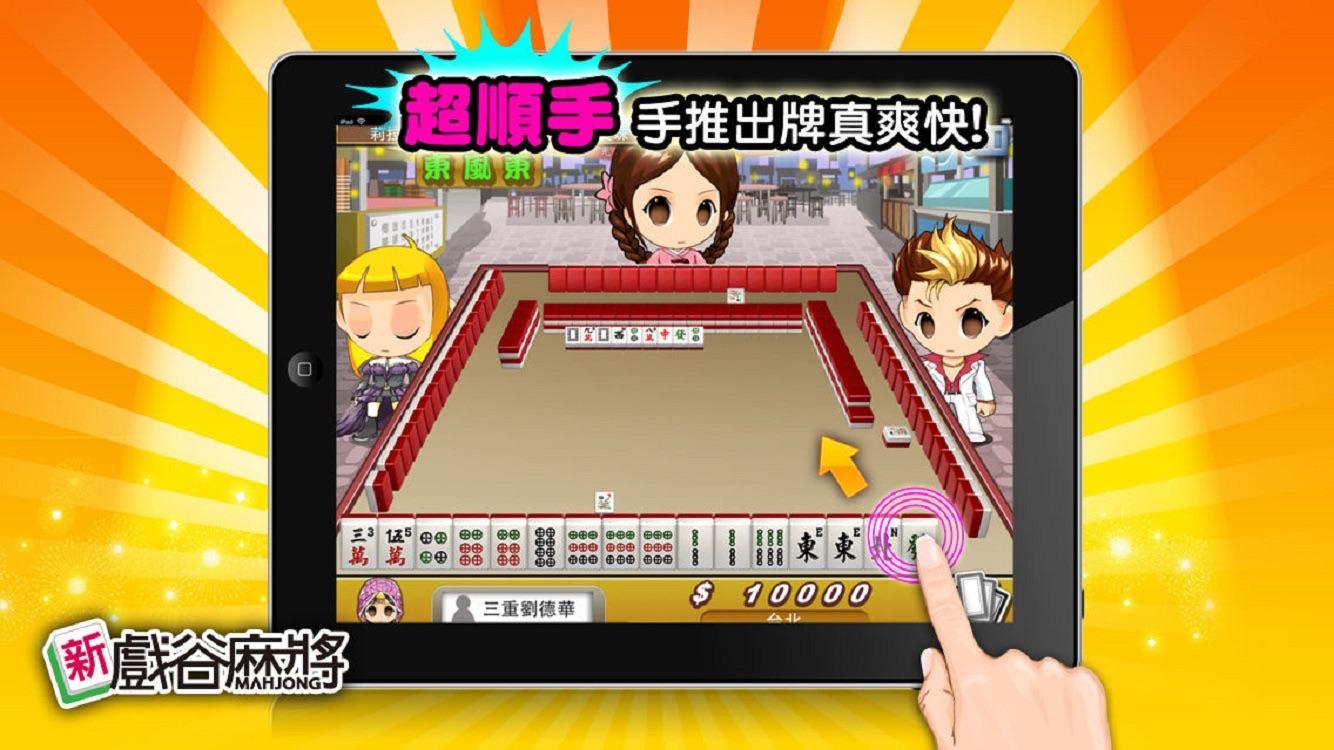 TAIWAN MAHJONG HD hack