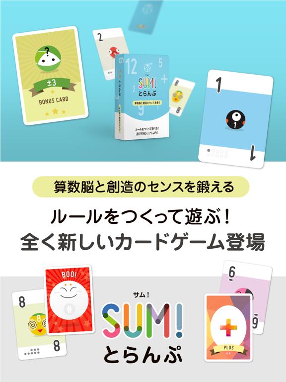 SUM! for Family  - かわいい数字で算数遊びのおすすめ画像5
